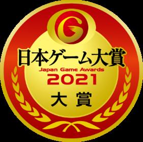 日本ゲーム大賞2021
