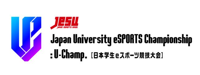 Japan University eSPORTS Championship :U-Champ. ~日本学生eスポーツ競技大会~