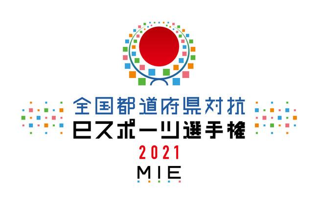 eスポーツ選手権 2021 MIE ぷよぷよ