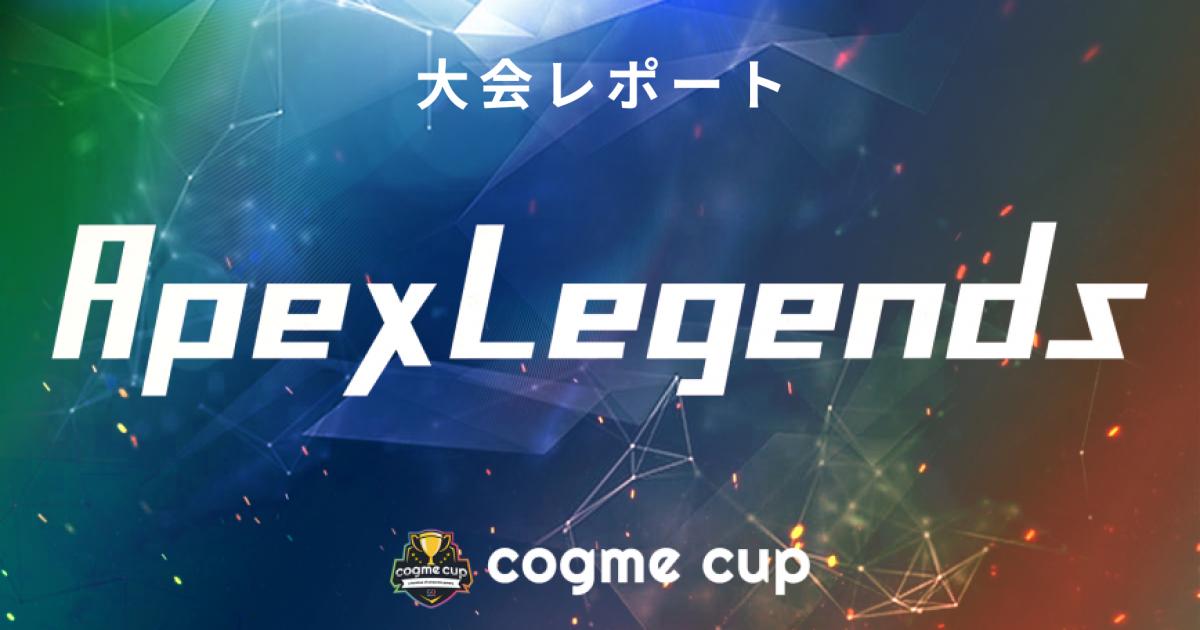 cogme cup #1 Apex Legends