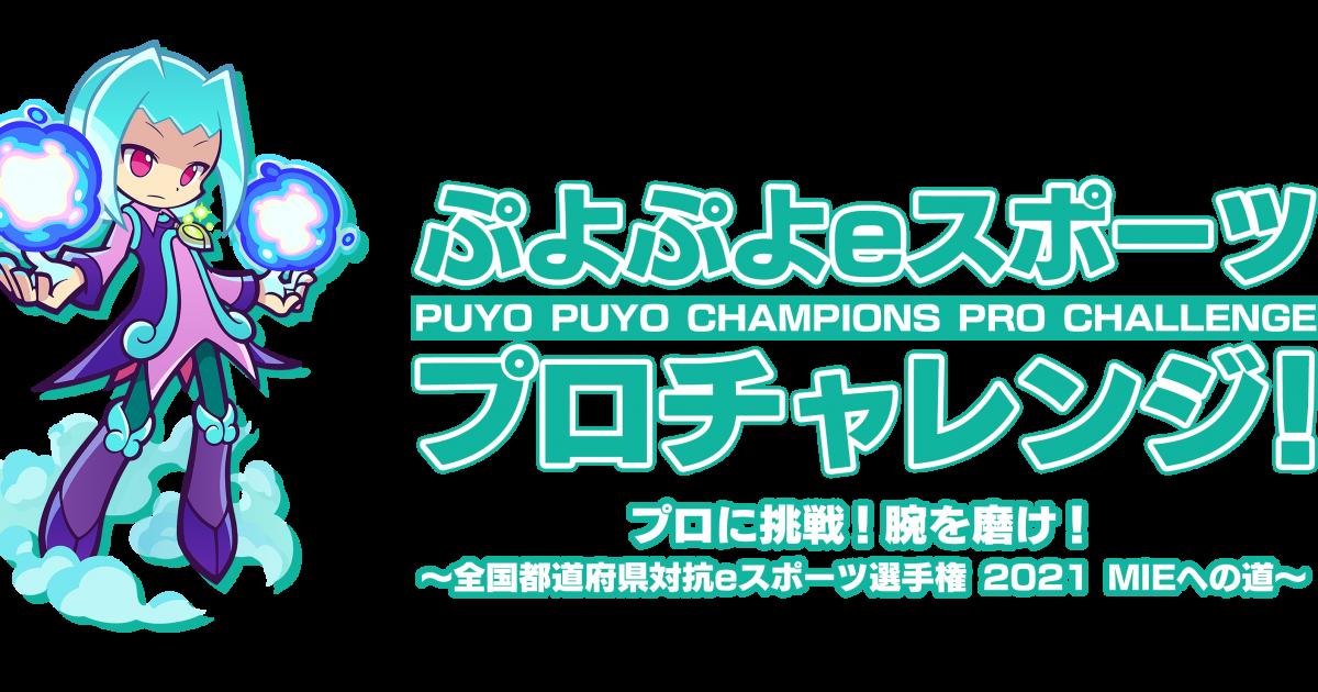 ぷよぷよeスポーツ プロチャレンジ!